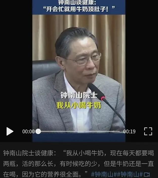 """崔永元质疑""""钟南山赞伊利视频"""":""""广告打扮成新闻模样系违法"""""""