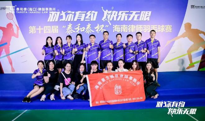 律所快讯|第十四届海南必威体育官网下载羽毛球赛开赛,我所积极参加