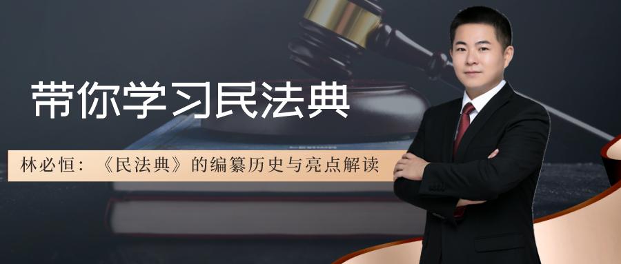 必威体育官网下载沙龙|来听讲座啦!法学博士带你了解民法典